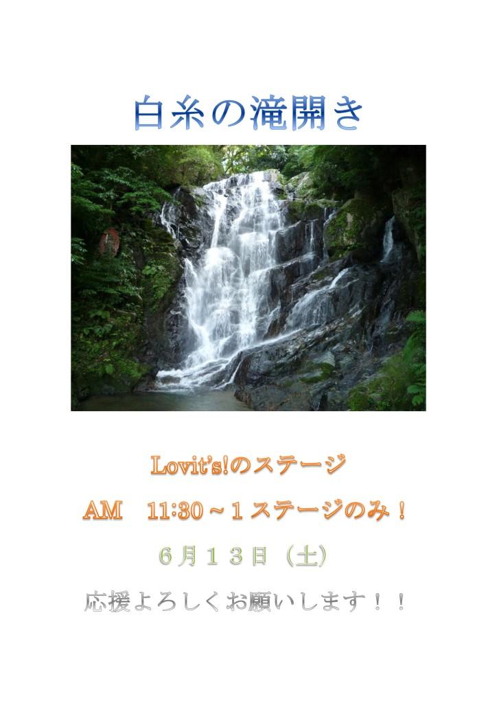 白糸の滝開1_01