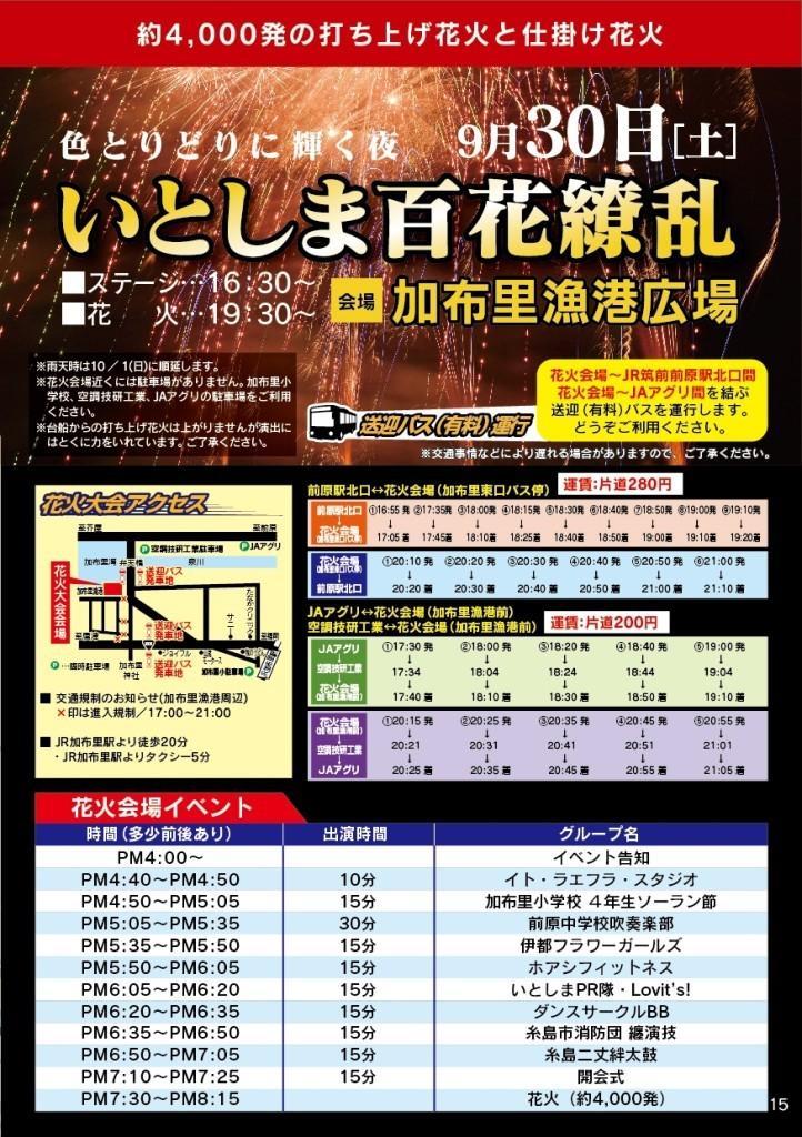 17.08[14_15]花火マラソン三校